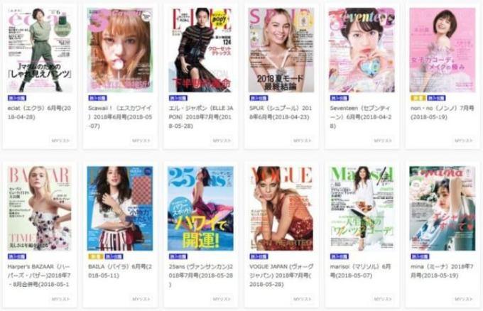 U-NEXTの雑誌ラインナップ