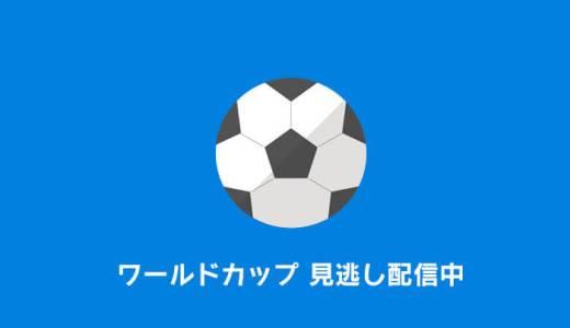 2018 FIFA ワールドカップがU-NEXTで見逃し配信中!iPhoneでも観る方法【ロシアW杯】