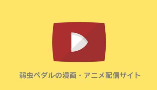 弱虫ペダルが無料で見放題の動画配信サービスまとめ|観る順番も総まとめ