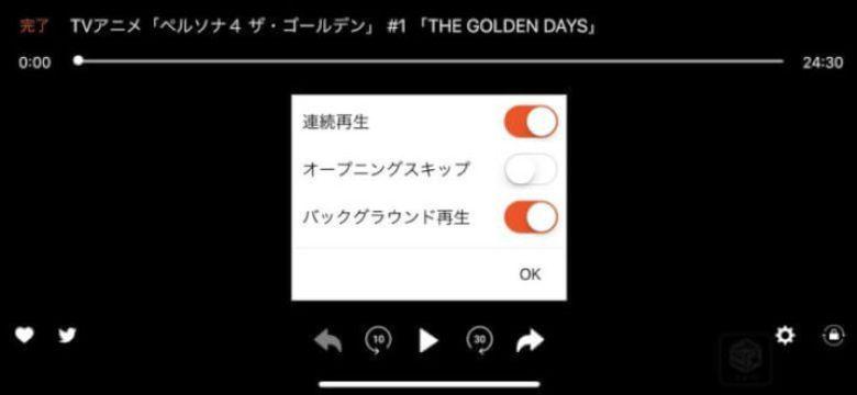 dアニメのアプリからの設定画面