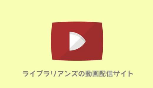 ライブラリアンズが無料で見放題できる動画配信サービス|シーズン4までお得に観れる