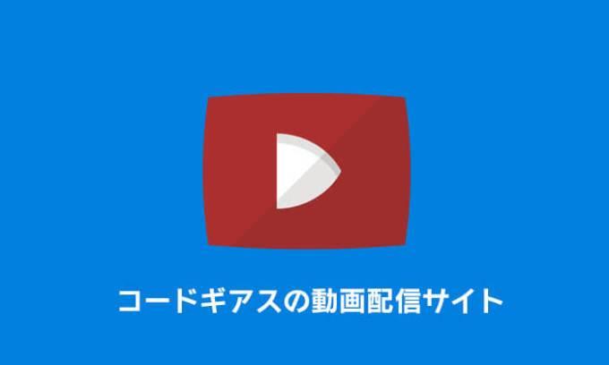 コードギアスの動画配信サイト