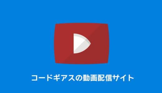 「コードギアス 反逆のルルーシュ」が無料の動画配信サービス|アニメを観る順番も解説