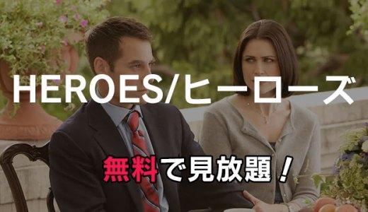 「HEROES/ヒーローズ」が無料の動画配信サービス シーズン1~4を見放題