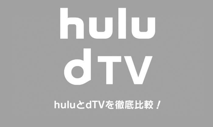 huluとdTVを徹底比較!