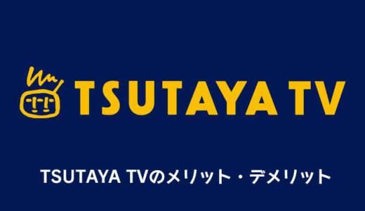 TSUTAYA TVのメリット・デメリットを徹底解説|料金やプランの選び方【ツタヤ】