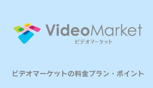 ビデオマーケットの料金プラン・ポイントについて徹底解説!違いや選び方まとめ