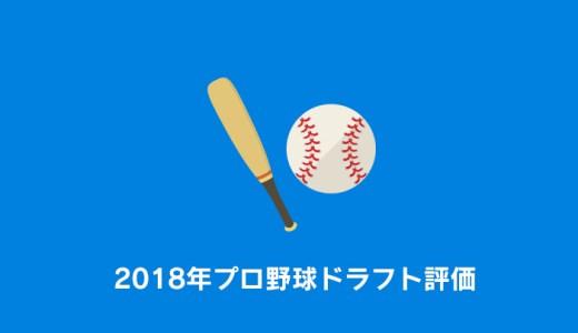 【2018年】プロ野球ドラフト会議の評価|勝ち組と負け組はどこ?【採点】