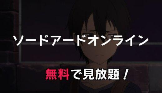 ソードアート・オンライン(SAO)シリーズが無料の動画配信サービス