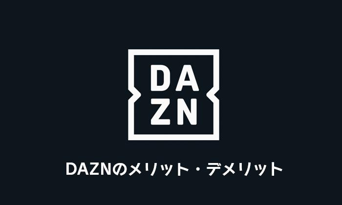 DAZNのメリット・デメリット