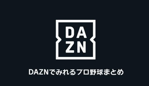 【2019年】DAZN(ダゾーン)でみれるプロ野球中継まとめ