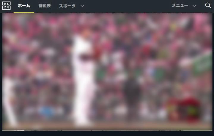 DAZNの試合画面