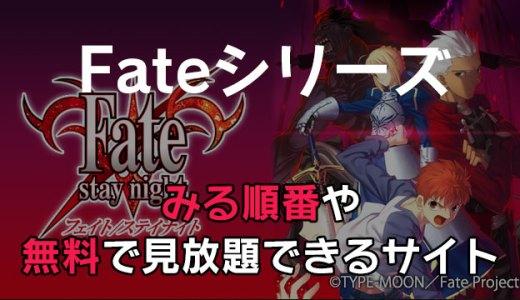 Fateシリーズの観る順番をファンが解説!stay nightとZeroはどっちが先?無料見放題の動画配信サービスはどこ?【VOD】