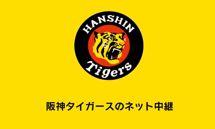 阪神タイガース ネット中継