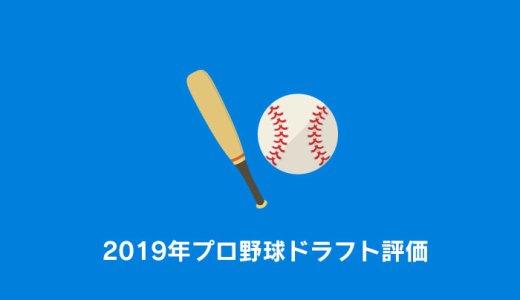 【2019年】プロ野球ドラフト会議の評価|勝ち組と負け組はどこ?【採点】