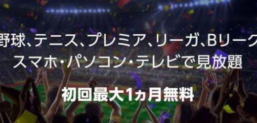 スポナビライブは野球観戦アプリの決定版!月額料金や対応スポーツ・テレビでも見れるか?など徹底解説!