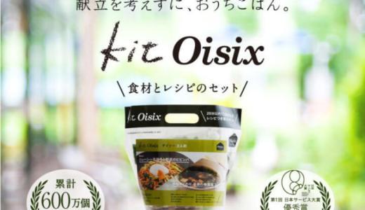 【キットオイシックス】Kit Oisixを安くするなら「おいしっくすくらぶ」がおすすめ!送料を節約
