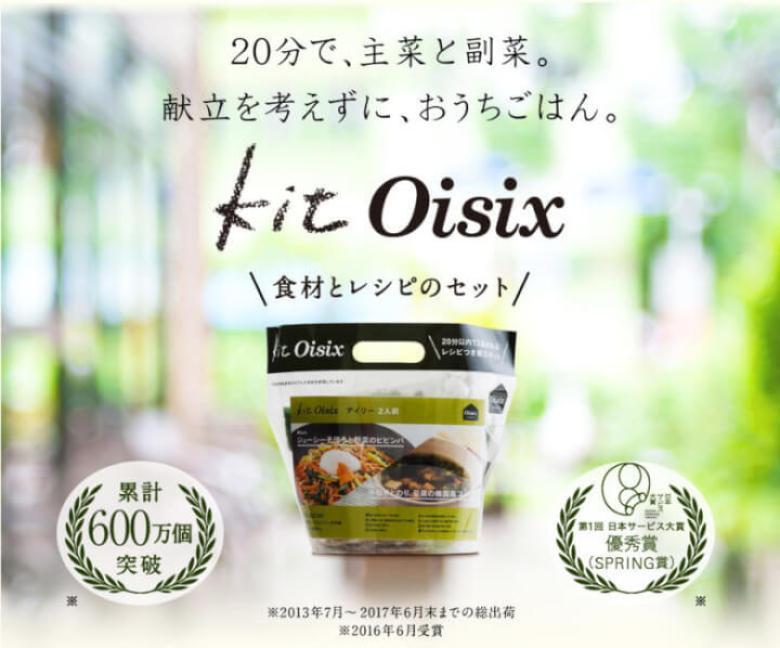 kit Oisix(キットオイシックス)レビュー