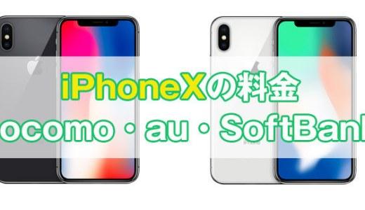 iPhone Xのdocomo・au・SoftBankの料金まとめ【比較】