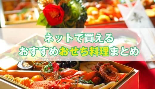 【2019年】おせち料理のおすすめ人気ランキング|ネット通販の厳選まとめ