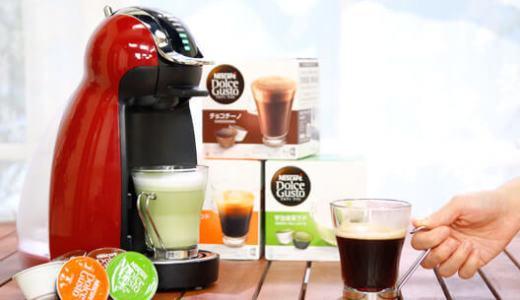 ドルチェグストで選ぶべきおすすめコーヒーカプセルランキング!