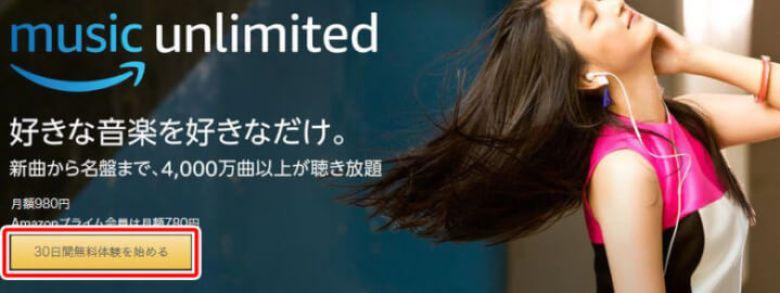 Amazon Music Unlimitedの登録方法