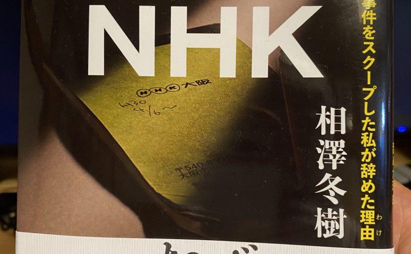 【国家公務員倫理カード持参の裁判】赤木さん自死と、安倍晋三を守った男の論功行賞人事。そしてNHKへの不信感から退社してまで真実追究を選んだ男。