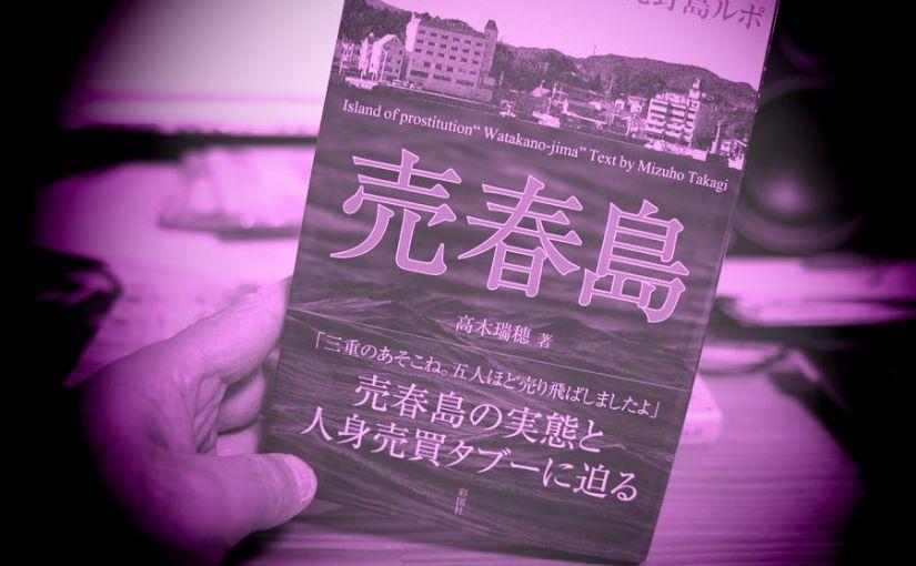 売春島 「最後の桃源郷」渡鹿野島ルポ(高木瑞穂著)の鮮烈なる事実(しかも最近!)の紹介。