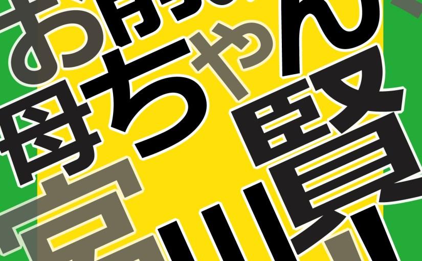 (新)「火花」主役アピールする芸人サンたち