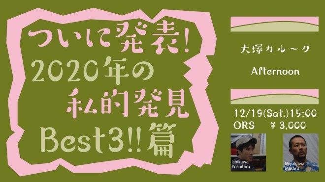 ついに発表!2020年の私的発見Best3!!篇「大塚カル~クAfternoon」12/19(Sat.)15:00 ORS