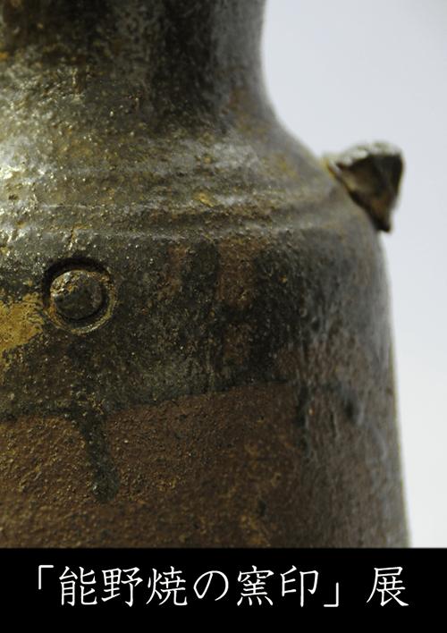 能野焼きの窯印