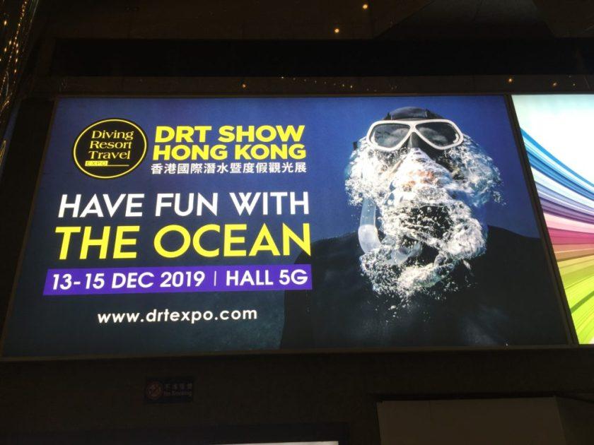 DRT香港