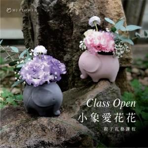 親子課程-小象愛花花