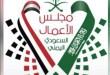مؤتمر صحفي لمجلس التنسيق السعودي – اليمني الأثنين القادم بغرفة نجران