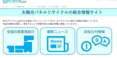 PVリサイクル.comトップページ