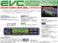 evc_2.JPG (129729 bytes)