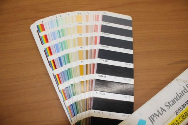 工業色色見本の黒のページ