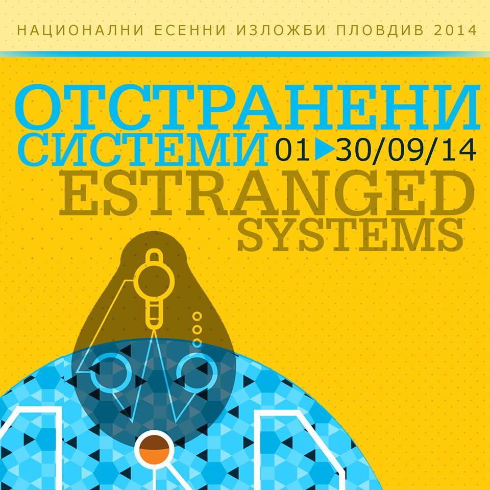 Отстранени системи