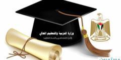 أسماء طلبة الثانوية المرشحين لمنحة الوزارة من الجامعات الفلسطينية 2020