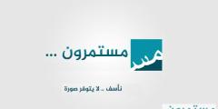 مشروع تحسين التعلم للأطفال لخريجين التعليم الاساسي واللغة العربية والرياضيات