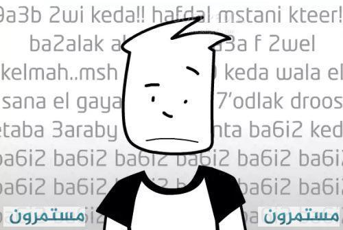 عربيزي : لغة الارقام او لغة الشات ...