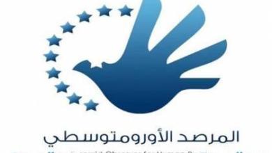 الأورومتوسطي يشكو اسرائيل أمام اليونسكو