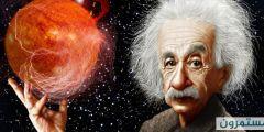 النسبية الخاصة لأينشتانين (فيزياء)