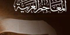 معاجم اللغة العربية