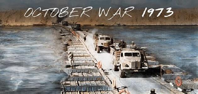 بحث عن حرب 6 اكتوبر 1973 الحقيقية كاملة ملزمتي