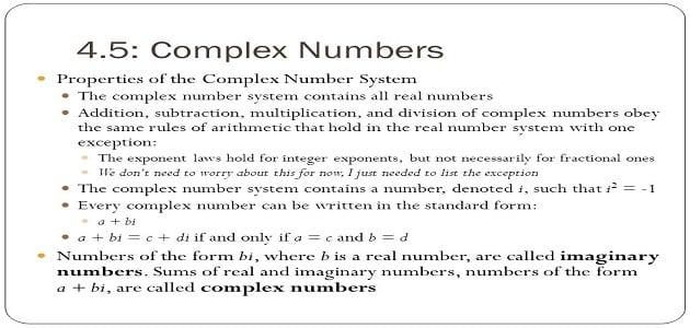 بحث عن الأعداد المركبة وخصائصها ملزمتي