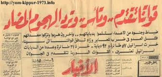 بحث عن 6 أكتوبر 1973 منسق بخط كبير ملزمتي