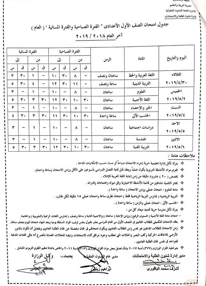 جدول امتحانات الصف الاول الاعدادي الترم الثاني 2019 محافظة الاسكندرية