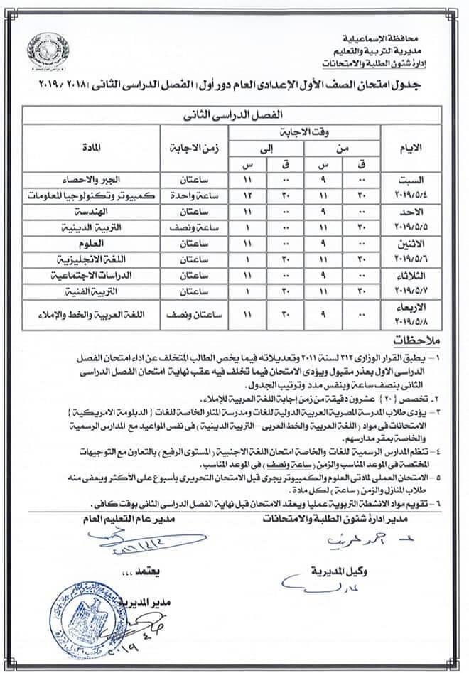 جدول امتحانات الصف الاول الاعدادي الترم الثاني 2019 محافظة الاسماعيلية