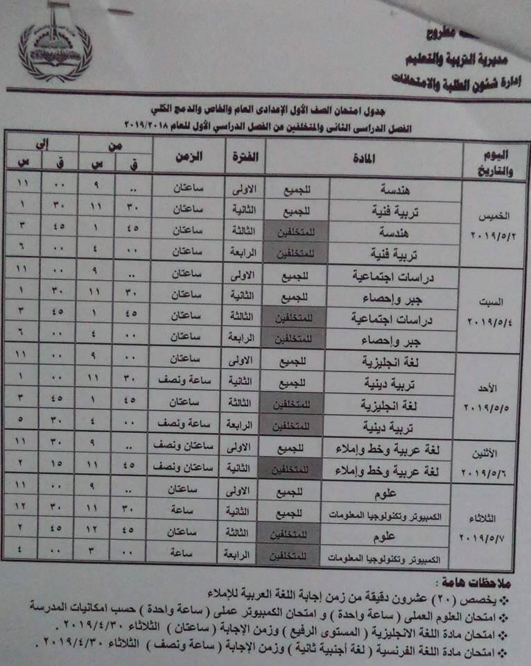 جدول امتحانات الصف الاول الاعدادي الترم الثاني 2019 محافظة مطروح